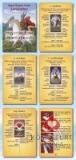 Mystisches Lenormand- Lernkarten